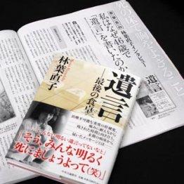 本や雑誌で激白した林葉直子