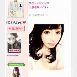 梶恵理子のブログから