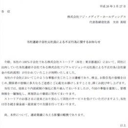 (ストーリア社のHPから)