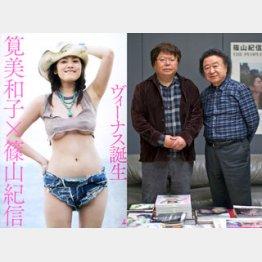絶賛/(C)日刊ゲンダイ