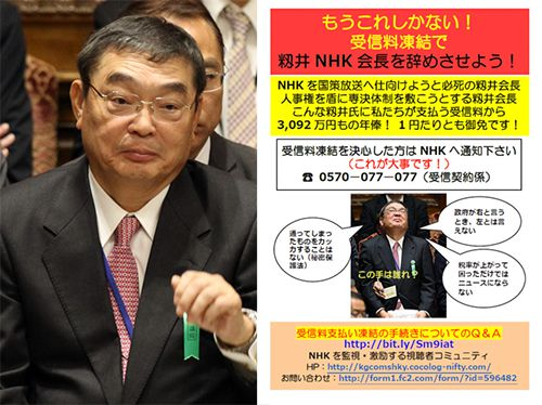 醍醐東大名誉教授らが呼びかけに使っているチラシ、左:NHK籾井会長/(C)日刊ゲンダイ