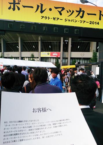 ファンはガックリ/(C)日刊ゲンダイ