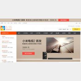 北京小米科技有限责任公司(シャオミ)の公式HP
