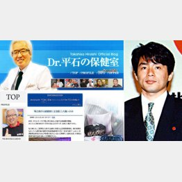 Dr.平石(HPから)とASKA/(C)日刊ゲンダイ