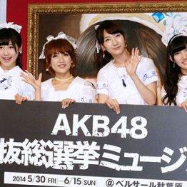 「総選挙」直前連載 AKB48はブラック企業なのか<1>