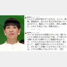 和田アキ子(左)と落合氏のツイッター/(C)日刊ゲンダイ