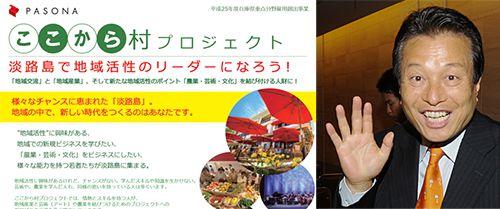 写真左:パソナグループHPから、右:南部靖之代表/(C)日刊ゲンダイ