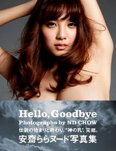 安齋ららのヌード写真集「Hello,Goodbye」