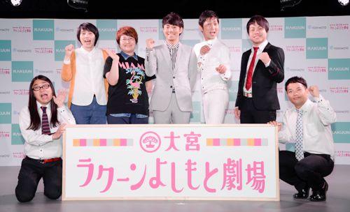 「大宮ラクーンよしもと劇場」記者発表会/(C)日刊ゲンダイ