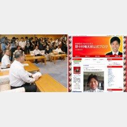 兵庫県議会/(C)日刊ゲンダイ、更新されない本人ブログ