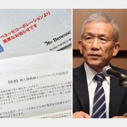 情報流出した家庭に詫び状が届いた/(C)日刊ゲンダイ