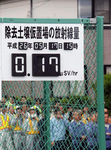 福島では放射線量を日々表示/(C)日刊ゲンダイ