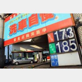 170円を超えた給油所も/(C)日刊ゲンダイ