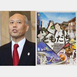 訪韓中の舛添都知事と読売新聞に掲載された広告/(C)日刊ゲンダイ