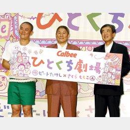 カルビーの松本晃会長(右)も登壇/(C)日刊ゲンダイ