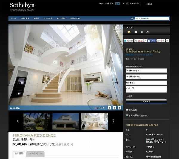 浜崎の豪邸を掲載していた海外不動産サイト