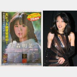 朝日新聞に掲載されたカラー全面広告/(C)日刊ゲンダイ