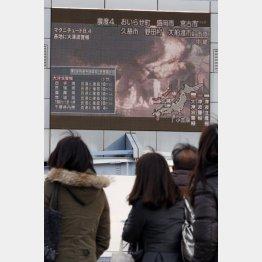 3・11のとき、多くの人が地震速報の街頭モニターを見つめた/(C)日刊ゲンダイ