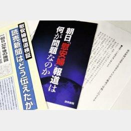 足並み乱す元凶/(C)日刊ゲンダイ