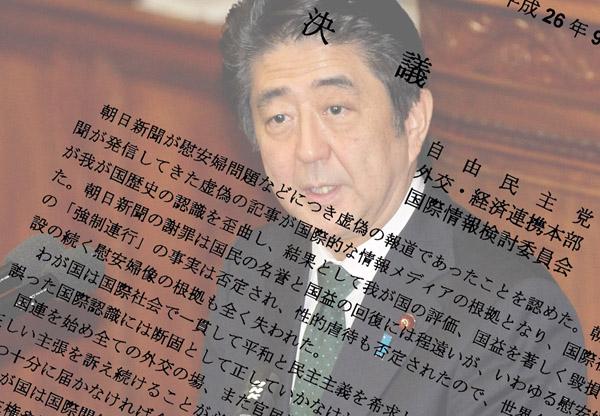 どんどんおかしな方向へ/(C)日刊ゲンダイ