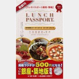 定価990円(税込)/(C)日刊ゲンダイ