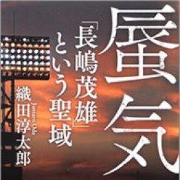「蜃気楼『長嶋茂雄』という聖域」織田淳太郎著