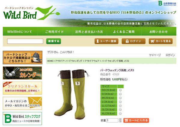 日本野鳥の会HPから