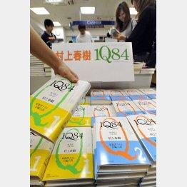 「IQ84」発売当時/(C)日刊ゲンダイ
