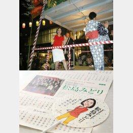 選挙区内の祭りで配りまくった/(C)日刊ゲンダイ