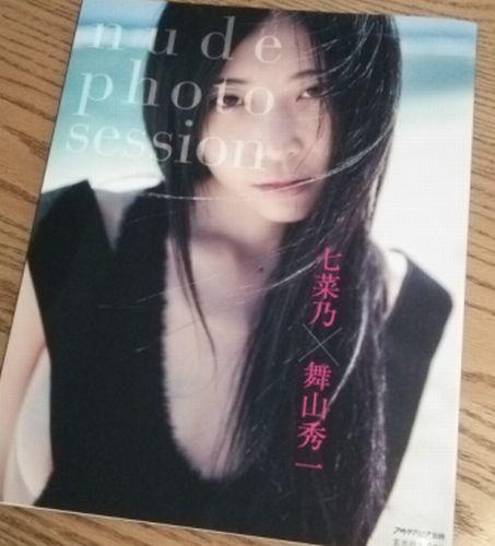 6月に発売された写真集も好評
