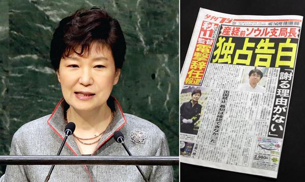 朴槿惠大統領(AP)と「夕刊フジ」10月14日発行号