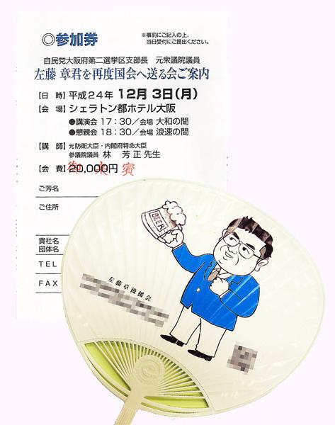 似顔絵うちわと無料招待券/(C)日刊ゲンダイ