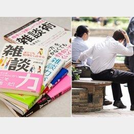 雑談こそ小さな切り口から/(C)日刊ゲンダイ