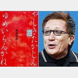 ブーム再燃か/(C)日刊ゲンダイ