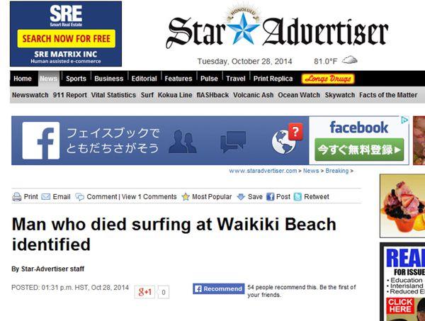 「サーフィン中」と報じた地元紙(HPより)