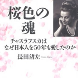 「桜色の魂」長田渚左著