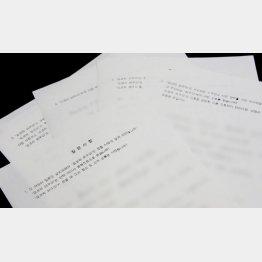 全9ページ/(C)日刊ゲンダイ
