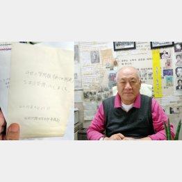 韓国拉致家族会代表の崔成竜会長(右)/(C)日刊ゲンダイ