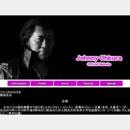 ジョニー大倉さんの公式サイト