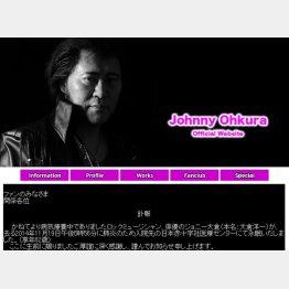 ジョニー大倉公式サイト
