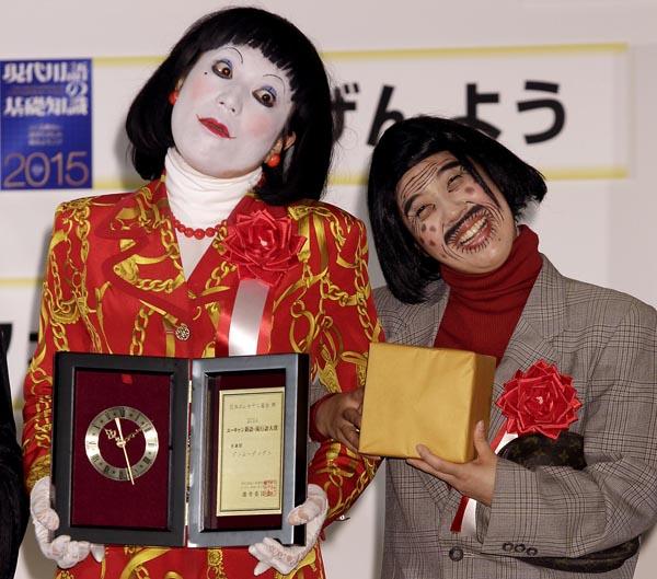 「ダメよ~ダメダメ」で大賞を受賞した日本エレキテル連合/(C)日刊ゲンダイ