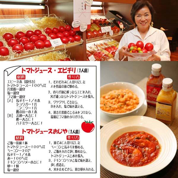 トマトジュースはうってつけ/(C)日刊ゲンダイ