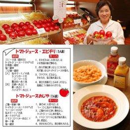 ブーム火付け役「セレブ・デ・トマト」直伝 簡単裏技レシピ