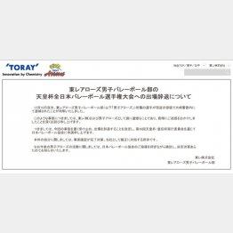 王金剛逮捕・全日本選手権辞退のお知らせ=東レアローズのHPから
