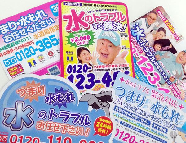 業者は東京だけで5400社にのぼる/(C)日刊ゲンダイ