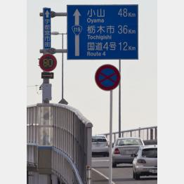 日本初「最高速度80キロ」の宇都宮北道路/(C)日刊ゲンダイ