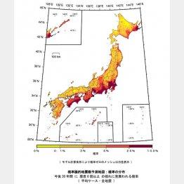 地震調査研究推進本部の「2014年度版 全国地震動予想図」