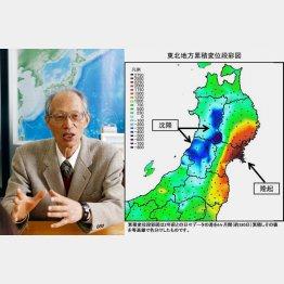 東北地方累積変位段彩図(JESEA提供)/(C)日刊ゲンダイ