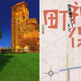 【そうだ街歩きに出かけよう】東京近郊の「幻風景」に触れられるフォトブック