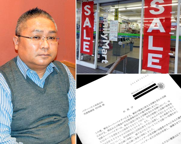 4店舗のオーナーだった竹内稔氏/(C)日刊ゲンダイ